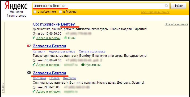 Поисковая реклама yandex google разница контекстная реклама что такое
